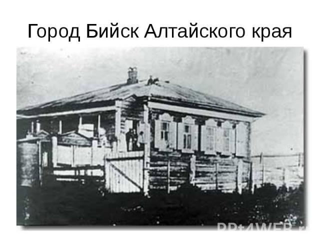 Город Бийск Алтайского края