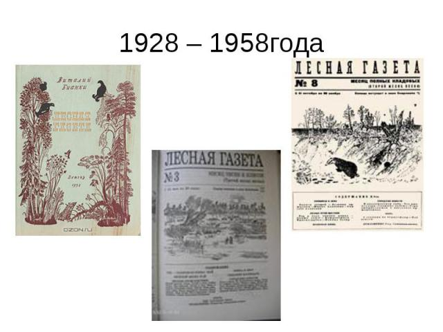 1928 – 1958года