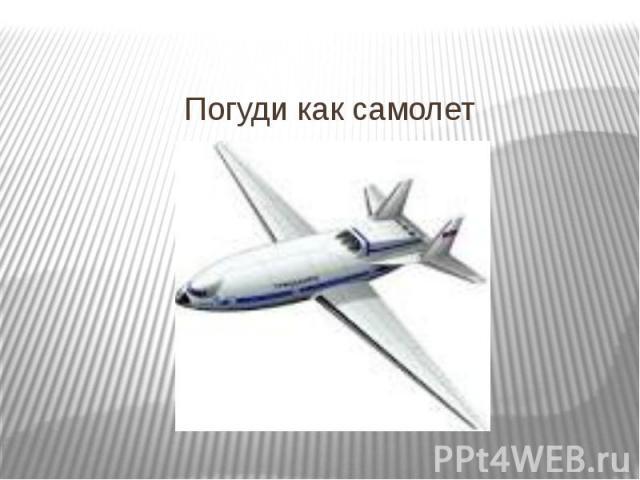 Погуди как самолет