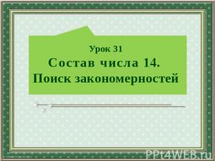 Урок 31 Состав числа 14. Поиск закономерностей