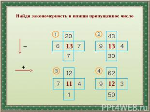 Найди закономерность и впиши пропущенное число