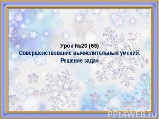 Урок №20 (65) Совершенствование вычислительных умений. Решение задач