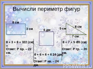 Вычисли периметр фигур