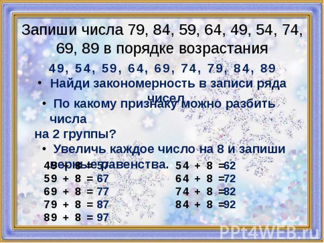 Запиши числа 79, 84, 59, 64, 49, 54, 74, 69, 89 в порядке возрастания