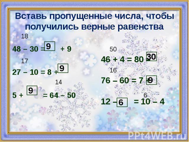 Вставь пропущенные числа, чтобы получились верные равенства 48 – 30 = + 9 27 – 10 = 8 + 5 + = 64 – 50