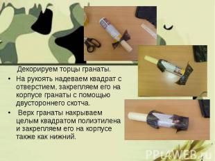 Декорируем торцы гранаты. Декорируем торцы гранаты. На рукоять надеваем квадрат