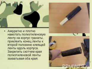 Аккуратно и плотно намотать полиэтиленовую ленту на корпус гранаты, приклеить ко