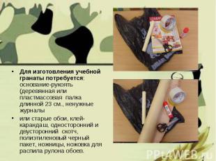 Для изготовления учебной гранаты потребуется: основание-рукоять (деревянная или