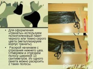 Для оформления «гранаты» используем полиэтиленовый пакет черного или темно-серог