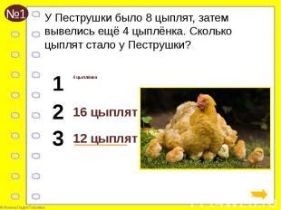 У Пеструшки было 8 цыплят, затем вывелись ещё 4 цыплёнка. Сколько цыплят стало у