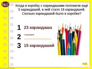Когда в коробку с карандашами положили ещё 5 карандашей, в ней стало 18 карандаш