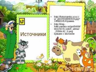 http://fotovramku.ucoz.ru/_ph/2/558898434.jpg?1406814541рамка http://fotovramku.
