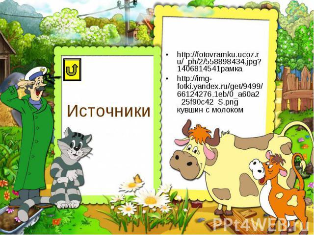 http://fotovramku.ucoz.ru/_ph/2/558898434.jpg?1406814541рамка http://fotovramku.ucoz.ru/_ph/2/558898434.jpg?1406814541рамка http://img-fotki.yandex.ru/get/9499/66124276.1eb/0_a60a2_25f90c42_S.png кувшин с молоком