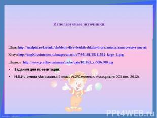 Используемые источники: Шары http://antalpiti.ru/kartinki/shablony-dlya-detskih-