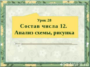 Урок 28 Состав числа 12. Анализ схемы, рисунка