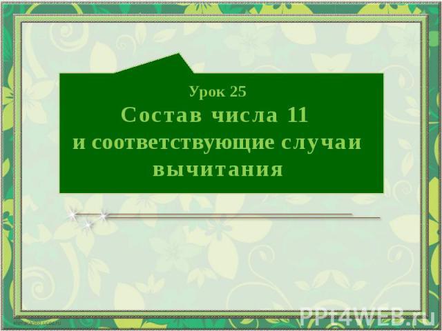 Урок 25 Состав числа 11 и соответствующие случаи вычитания