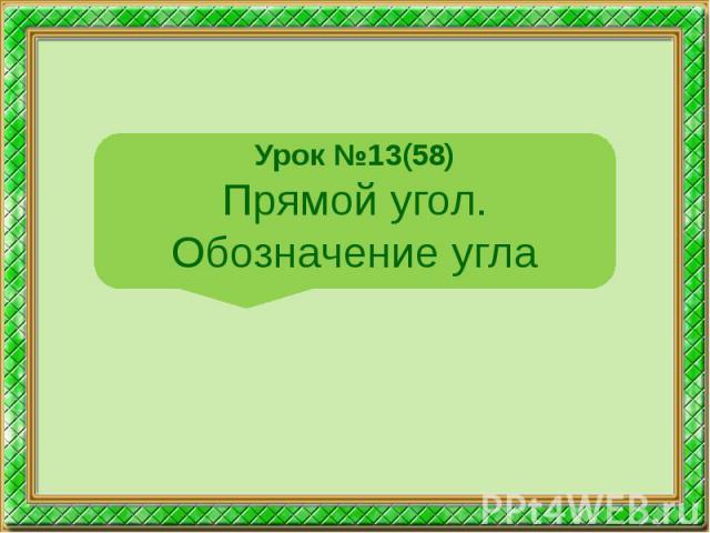 Урок №13(58) Прямой угол. Обозначение угла
