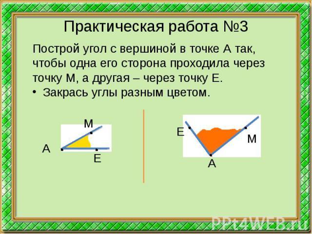 Практическая работа №3