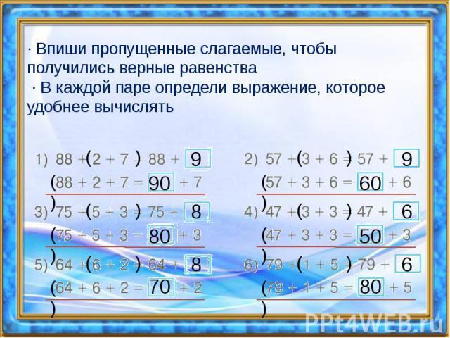 ∙ Впиши пропущенные слагаемые, чтобы получились верные равенства ∙ В каждой паре определи выражение, которое удобнее вычислять