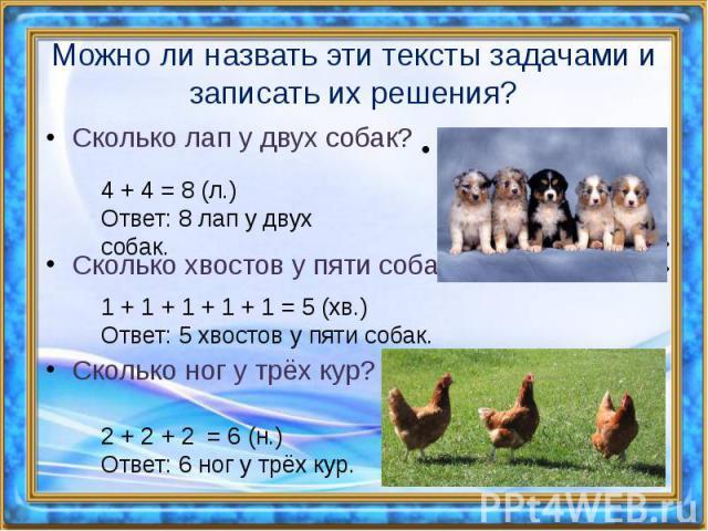 Можно ли назвать эти тексты задачами и записать их решения? Сколько лап у двух собак?