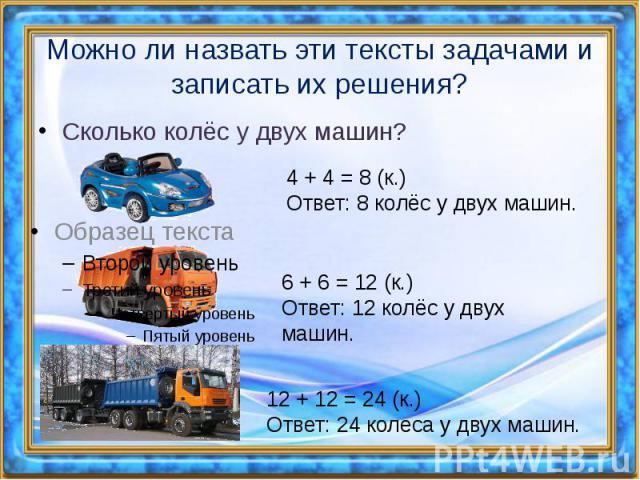 Можно ли назвать эти тексты задачами и записать их решения? Сколько колёс у двух машин?
