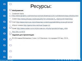 Ресурсы: Изображения: Снежная горка http://www.egraphic.ru/photoshop-tutorials/d