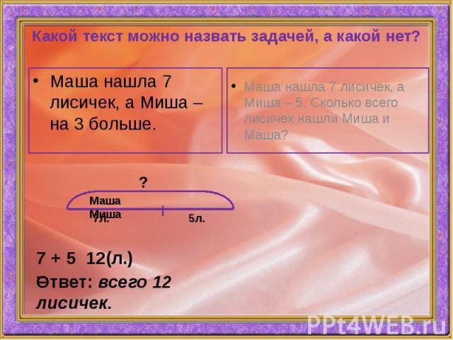 Какой текст можно назвать задачей, а какой нет? Маша нашла 7 лисичек, а Миша – на 3 больше.