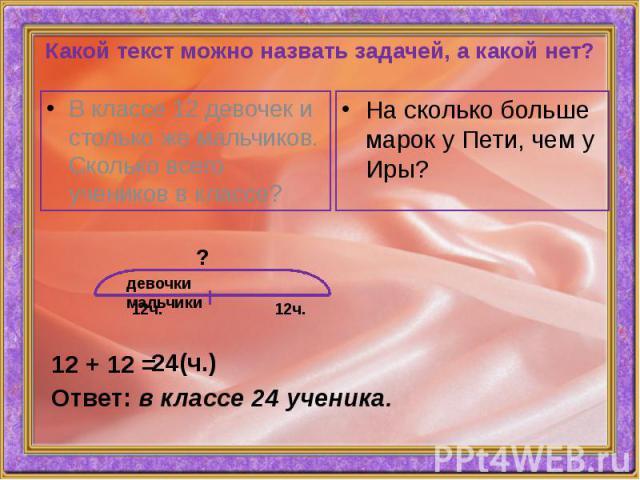 Какой текст можно назвать задачей, а какой нет? На сколько больше марок у Пети, чем у Иры?