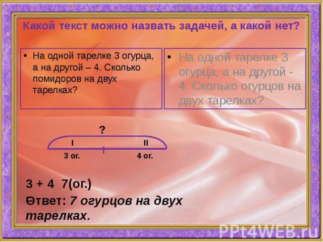 Какой текст можно назвать задачей, а какой нет? На одной тарелке 3 огурца, а на другой – 4. Сколько помидоров на двух тарелках?