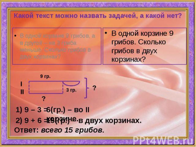 Какой текст можно назвать задачей, а какой нет? В одной корзине 9 грибов. Сколько грибов в двух корзинах?