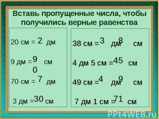 Вставь пропущенные числа, чтобы получились верные равенства 20 см = … дм 9 дм =