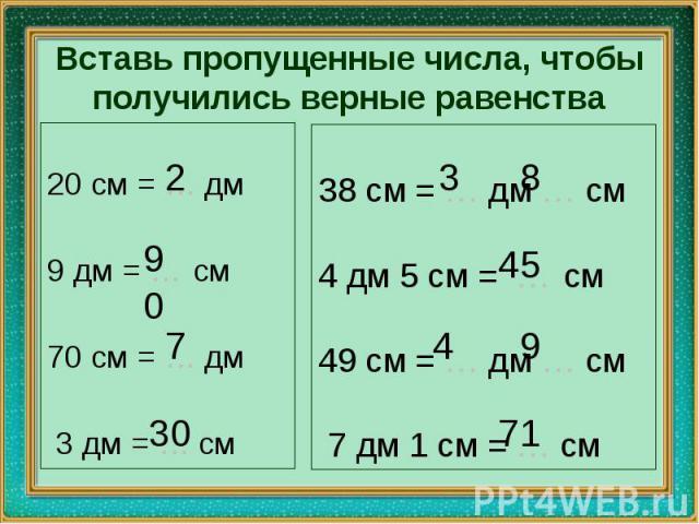 Вставь пропущенные числа, чтобы получились верные равенства 20 см = … дм 9 дм = … см 70 см = … дм 3 дм = … см