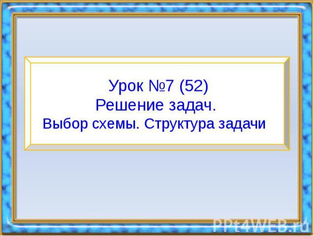 Урок №7 (52) Решение задач. Выбор схемы. Структура задачи