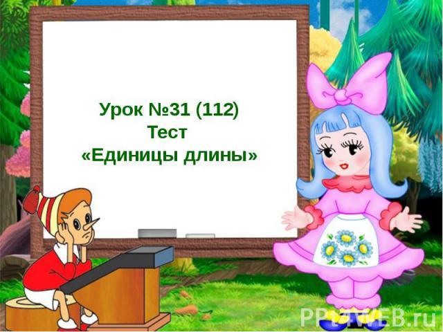 Урок №31 (112) Тест «Единицы длины»