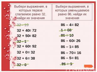 Выбери выражения, в которых первое слагаемое равно 32, найди их значения Выбери