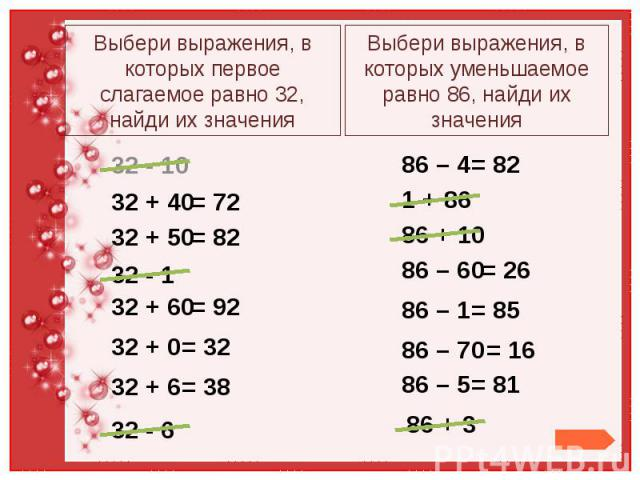 Выбери выражения, в которых первое слагаемое равно 32, найди их значения Выбери выражения, в которых первое слагаемое равно 32, найди их значения