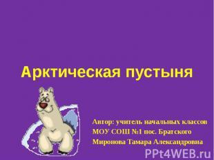 Автор: учитель начальных классов МОУ СОШ №1 пос. Братского Миронова Тамара Алекс