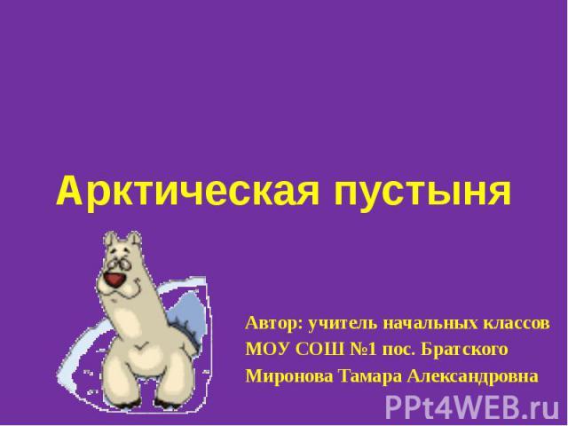 Автор: учитель начальных классов МОУ СОШ №1 пос. Братского Миронова Тамара Александровна
