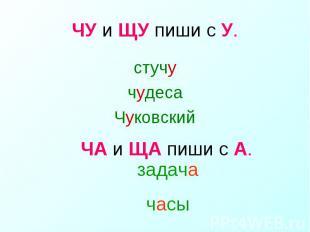 ЧУ и ЩУ пиши с У. стучу чудеса Чуковский