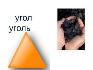 угол уголь угол уголь