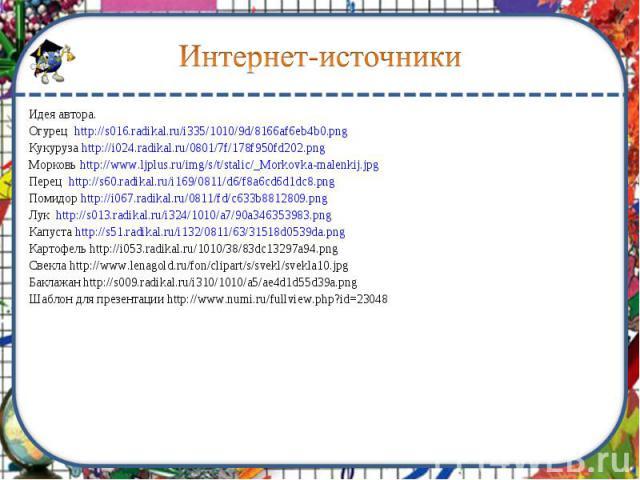 Идея автора. Идея автора. Огурец http://s016.radikal.ru/i335/1010/9d/8166af6eb4b0.png Кукуруза http://i024.radikal.ru/0801/7f/178f950fd202.png Морковь http://www.ljplus.ru/img/s/t/stalic/_Morkovka-malenkij.jpg Перец http://s60.radikal.ru/i169/0811/d…