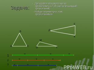 - Догадайся из какого куска проволоки (1,2,3) сделали каждый треугольник. - Дога