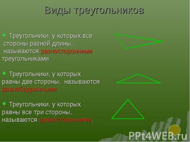 Треугольники, у которых все Треугольники, у которых все стороны разной длины, называются разносторонними треугольниками Треугольники, у которых равны две стороны, называются равнобедренными Треугольники, у которых равны все три стороны, называются р…