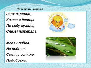 Письмо по памяти Заря-зарница, Красная девица По небу гуляла, Слезы потеряла. Ме