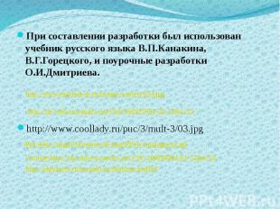 При составлении разработки был использован учебник русского языка В.П.Канакина,