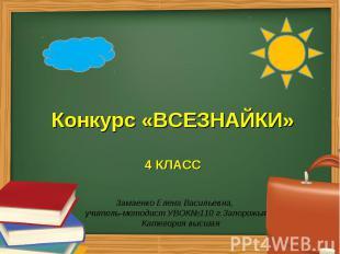 Замаенко Елена Васильевна, Замаенко Елена Васильевна, учитель-методист УВОК№110