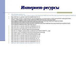 Интернет-ресурсы http://images.yandex.ru/yandsearch?noreask=1&lr=13&ed=1