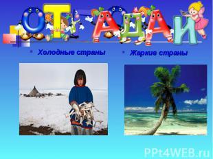 Холодные страны Холодные страны
