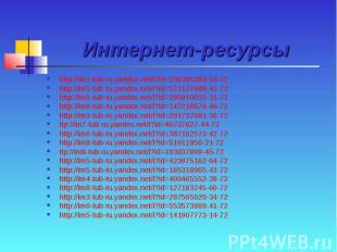 Интернет-ресурсы http://im2-tub-ru.yandex.net/i?id=100165383-56-72 http://im5-tu