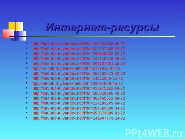 Интернет-ресурсы http://im2-tub-ru.yandex.net/i?id=100165383-56-72 http://im5-tub-ru.yandex.net/i?id=521137488-43-72 http://im5-tub-ru.yandex.net/i?id=295910032-31-72 http://im8-tub-ru.yandex.net/i?id=147218679-48-72 http://im3-tub-ru.yandex.net/i?i…